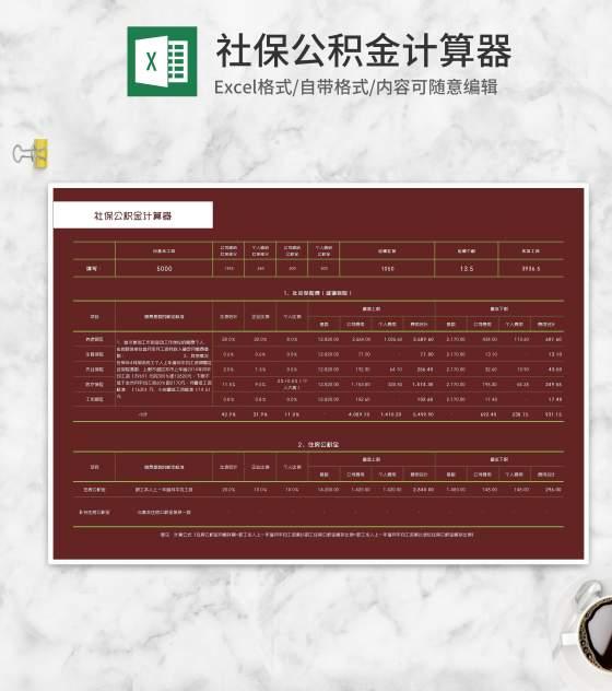 公司社保公积金计算器Excel模板