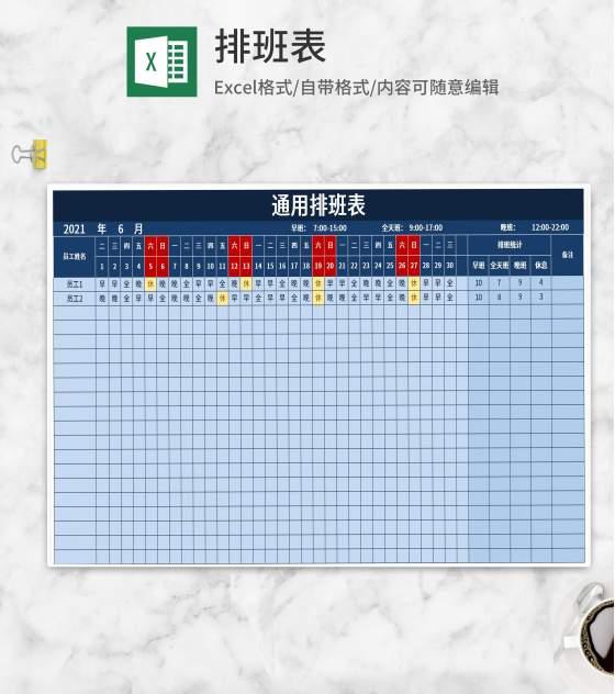 蓝色值班排班通用表Excel模板