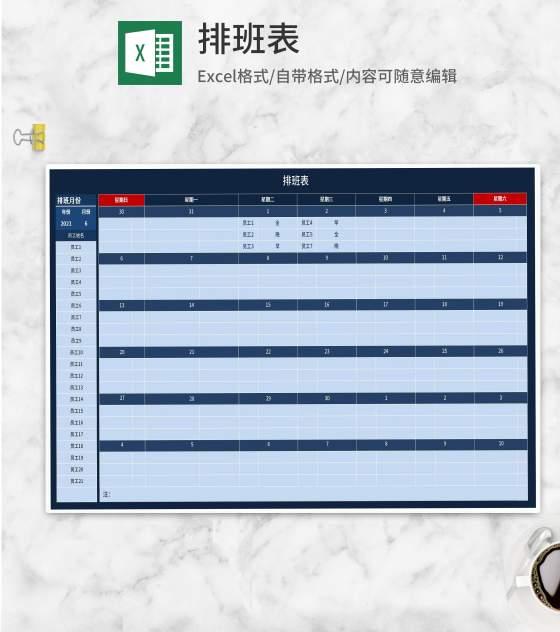 深蓝员工月工作排班表Excel模板