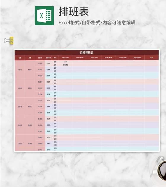 直播排班表Excel模板