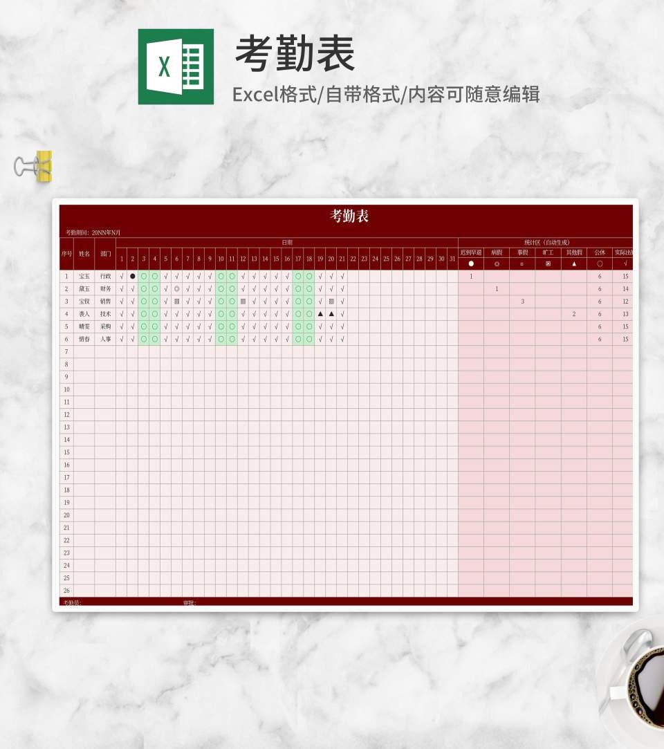 员工部门考勤表Excel模板