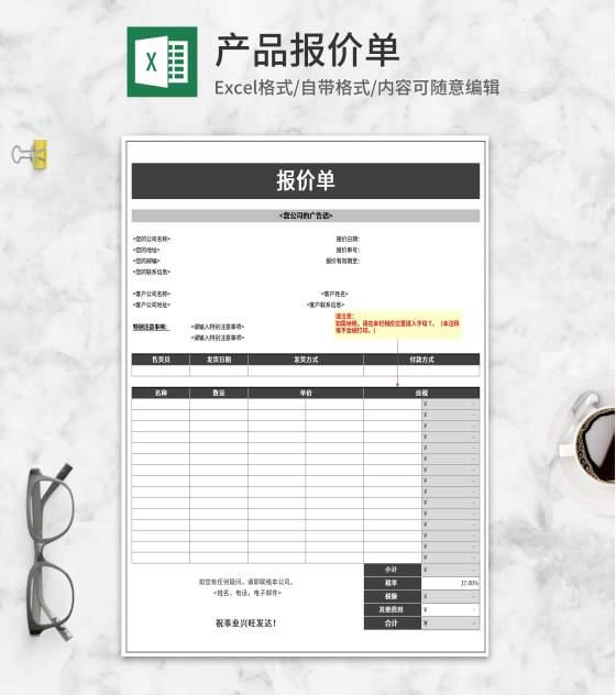 灰色销售员产品报价单Excel模板