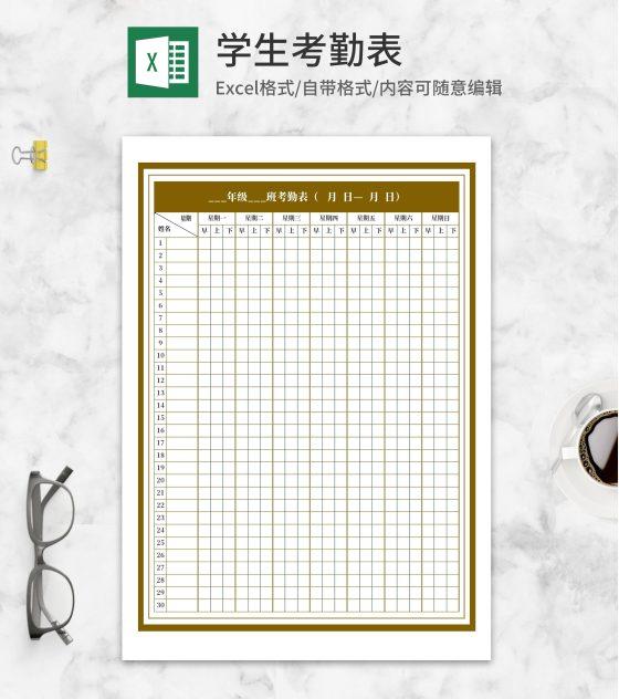 学生班级考勤记录表Excel模板