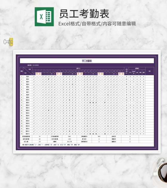 紫色员工考勤出勤明细表Excel模板