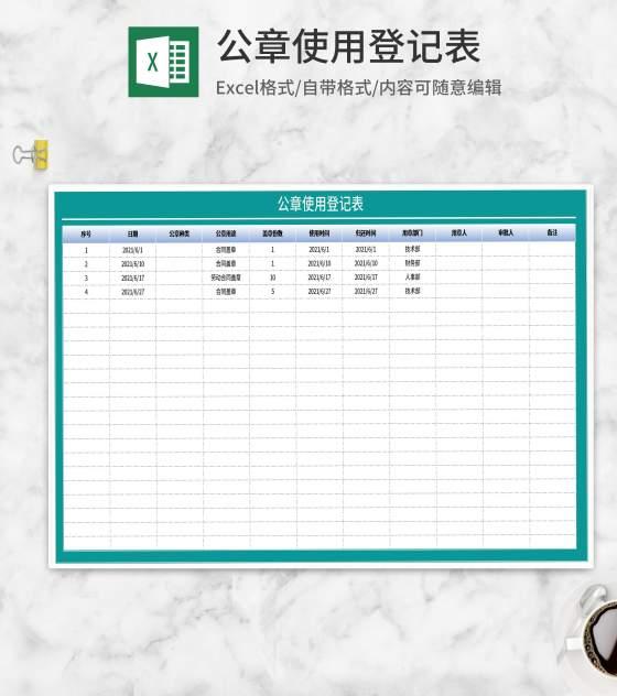 公章使用登记表Excel模板