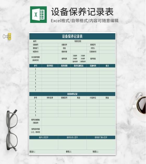 设备保养记录表Excel模板
