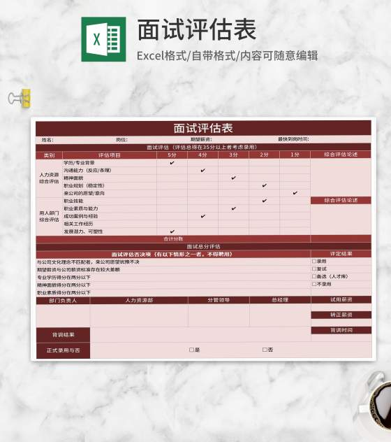 红色面试评估项目汇总表Excel模板