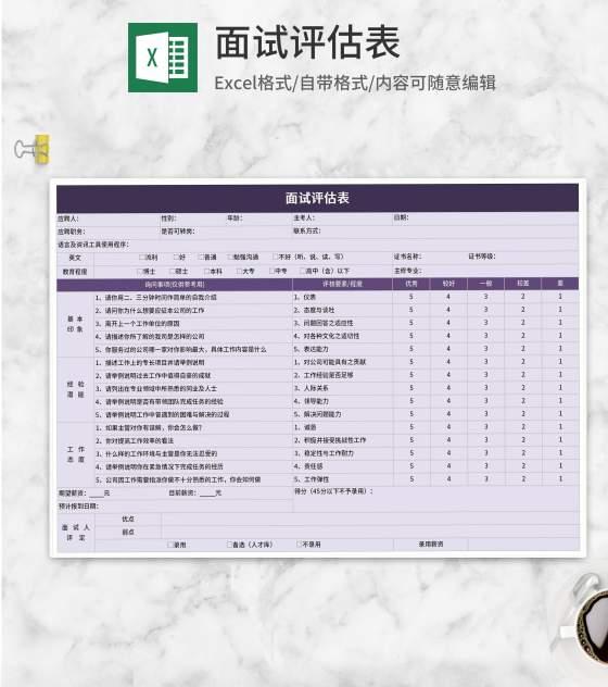 紫色面试评估表Excel模板