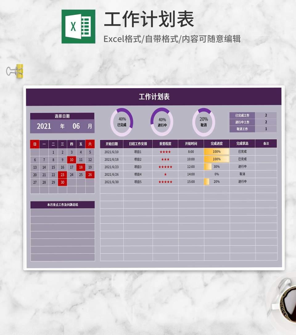 紫色工作项目计划表Excel模板