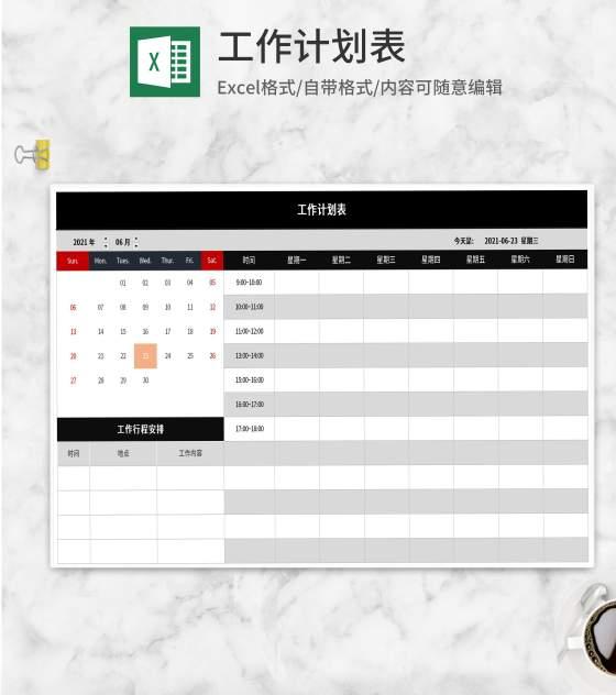 工作行程计划安排Excel模板