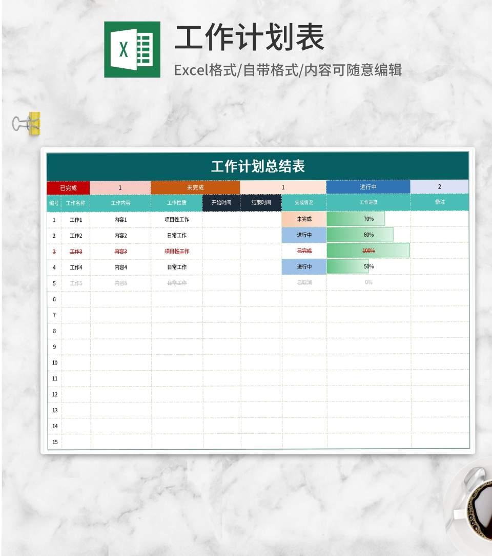 多色工作计划总结表Excel模板