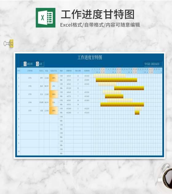 蓝色工作项目进度甘特图Excel模板