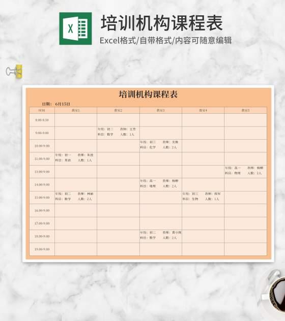 培训机构课程表Excel模板