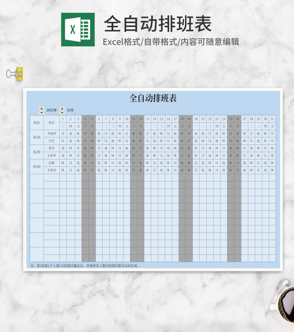 蓝色全自动小组排班表Excel模板