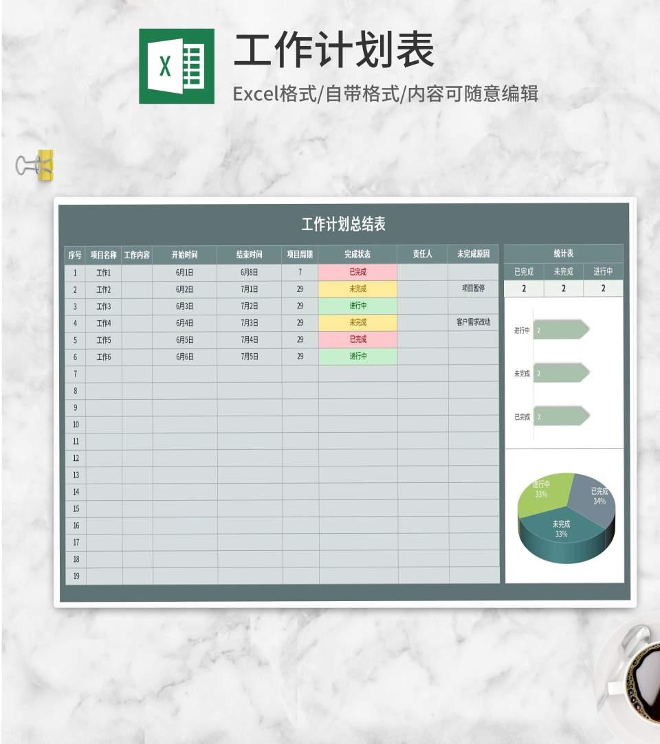 工作计划进度总结表Excel模板