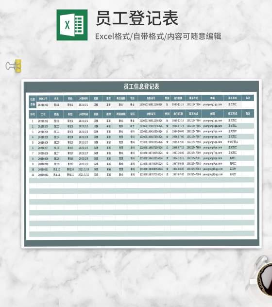公司员工信息登记表Excel模板