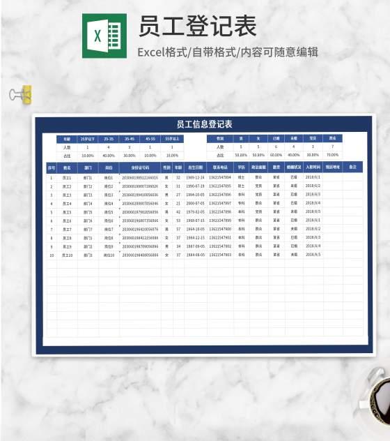 深蓝员工信息登记表Excel模板
