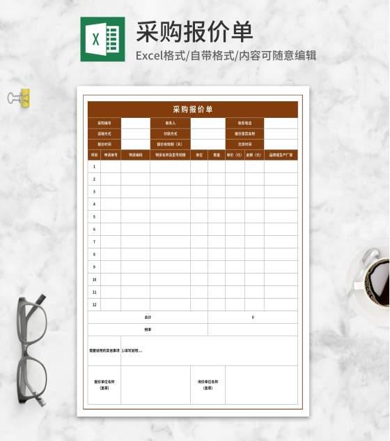 采购厂家报价单Excel模板