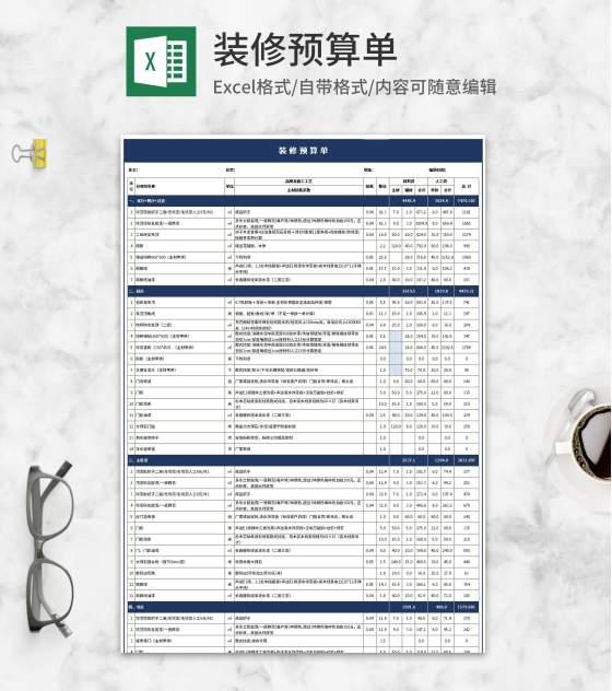 业主房屋装修预算单Excel模板