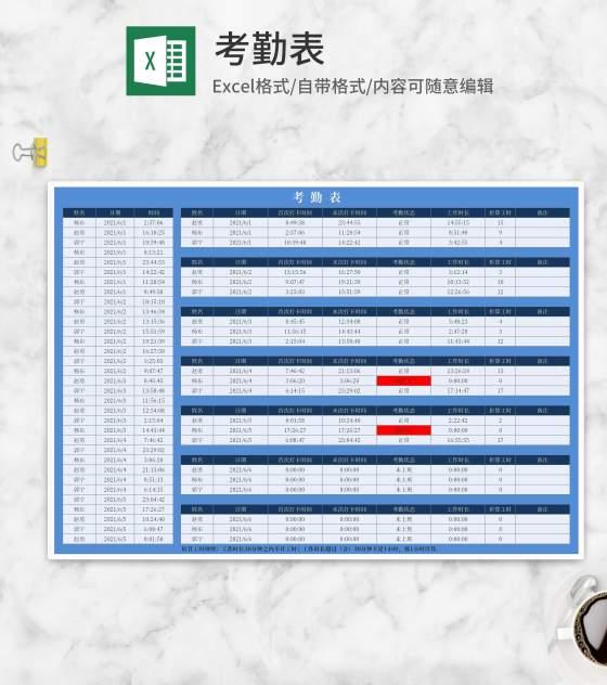 员工考勤打卡明细统计表Excel模板