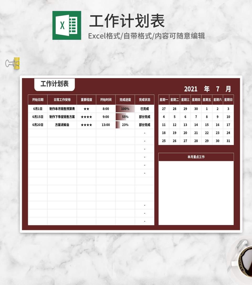 月度工作计划表Excel模板
