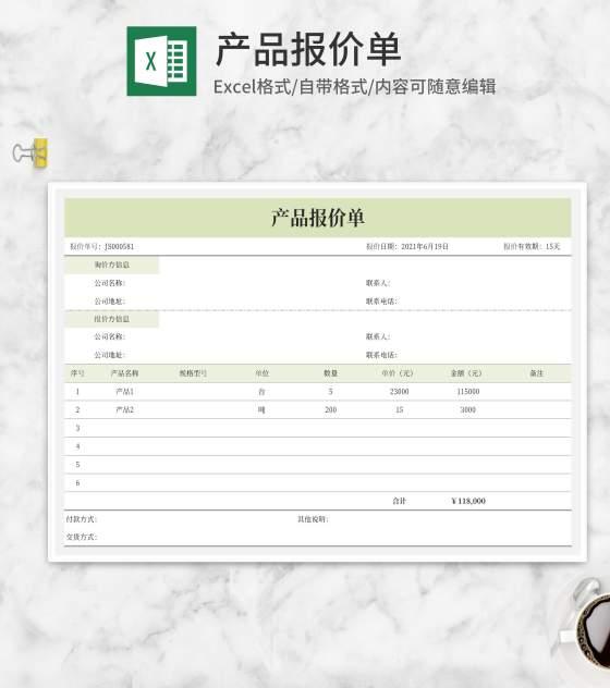 产品采购厂家报价单Excel模板