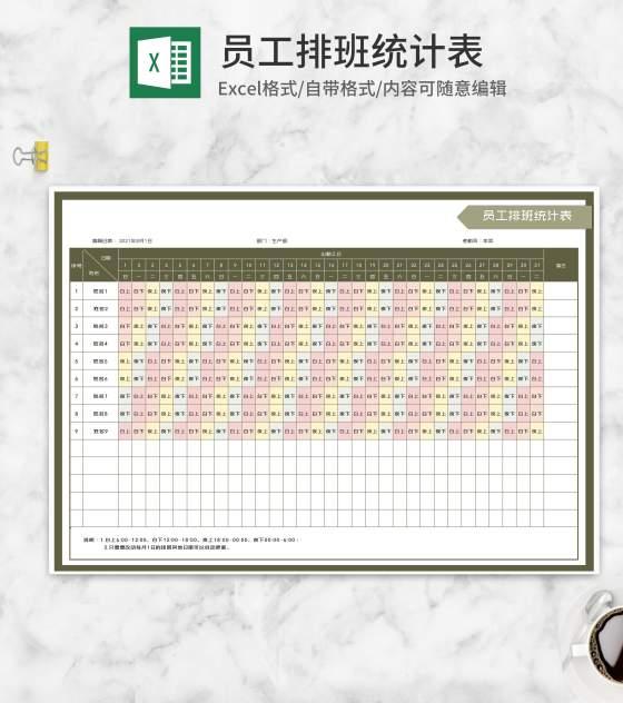 员工排班统计明细记录表Excel模板