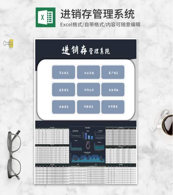 商品销售进销存管理系统Excel模板
