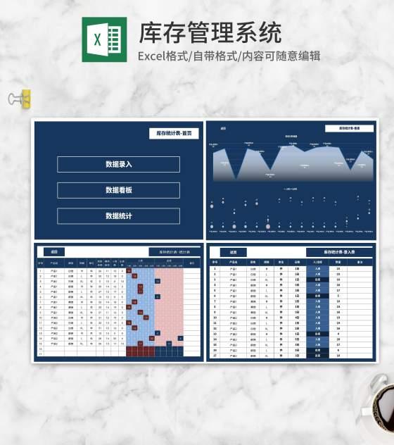 库存统计录入表Excel模板