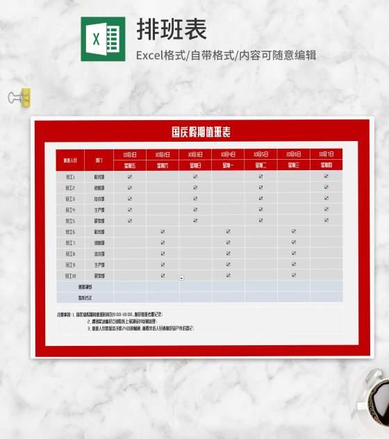 国庆公司员工假期值班表Excel模板