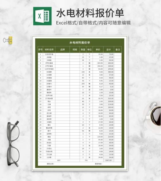 水电材料报价明细单Excel模板