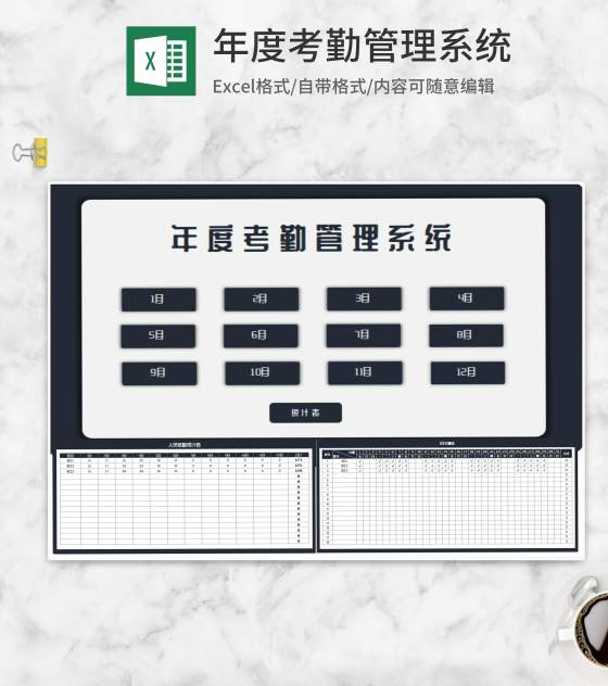 年度员工考勤管理系统Excel模板