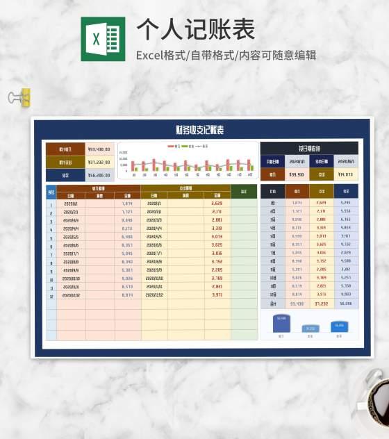 个人财务收支记账表Excel模板