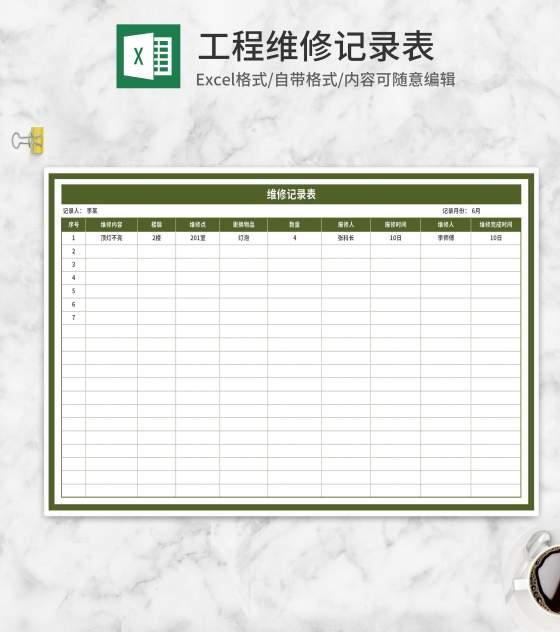 工程维修记录表Excel模板