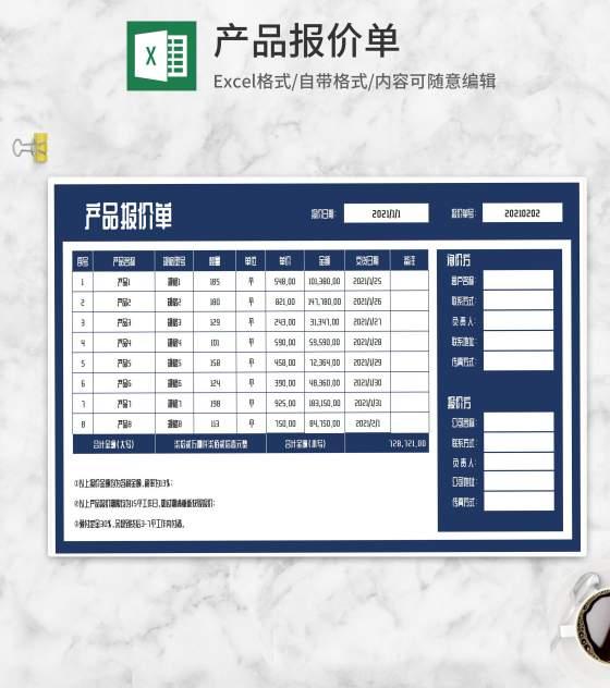 产品询价报价单Excel模板