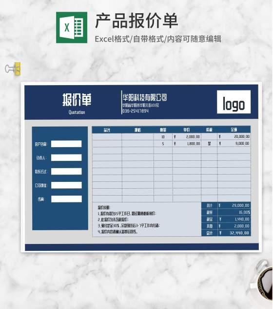 客户产品需求采购报价单Excel模板