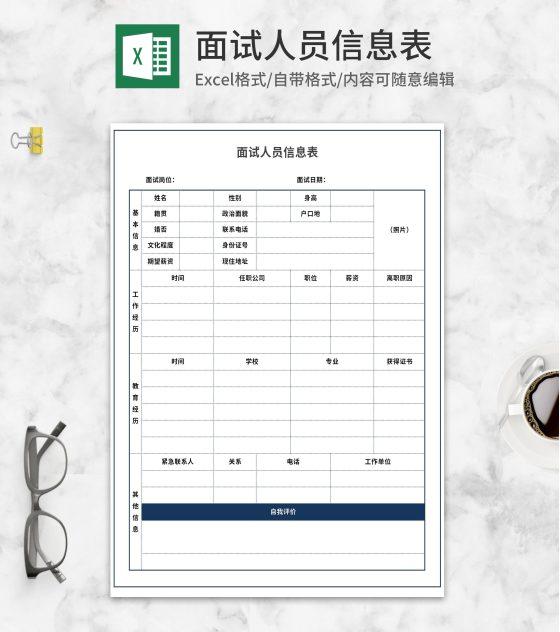 面试人员信息表Excel模板