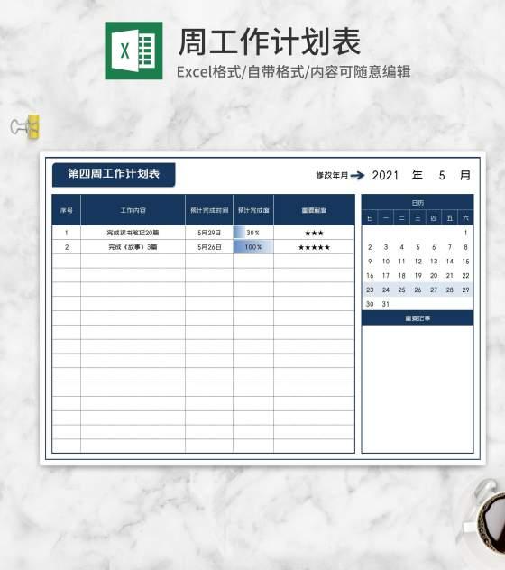 周学习读书计划表Excel模板