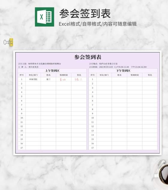 参会人员签到表Excel模板