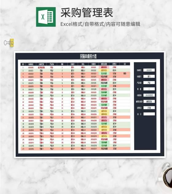 产品采购申请统计表Excel模板