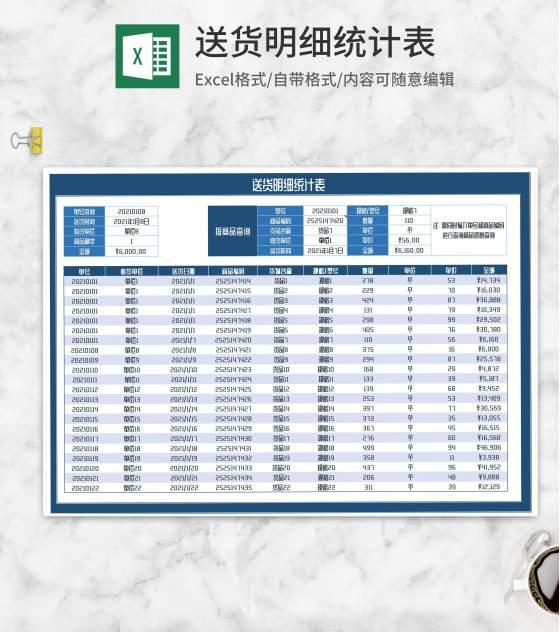 采购送货明细统计表Excel模板