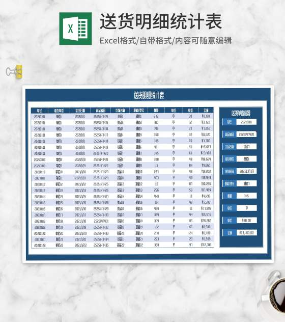 单位送货明细统计表Excel模板