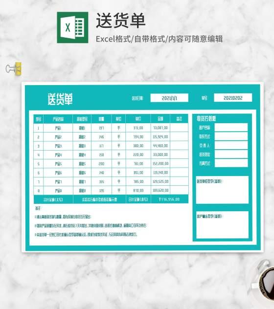 单位产品送货单Excel模板