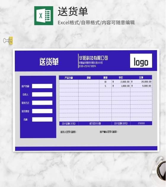 紫色客户产品送货单Excel模板