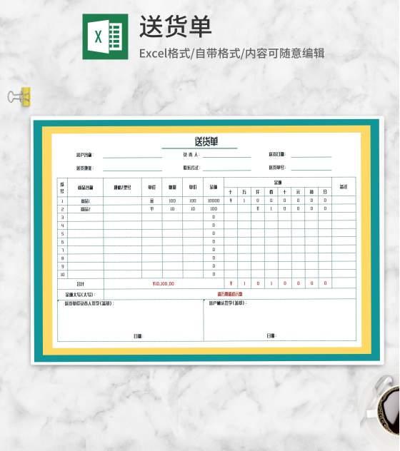 双色客户采购商品送货单Excel模板