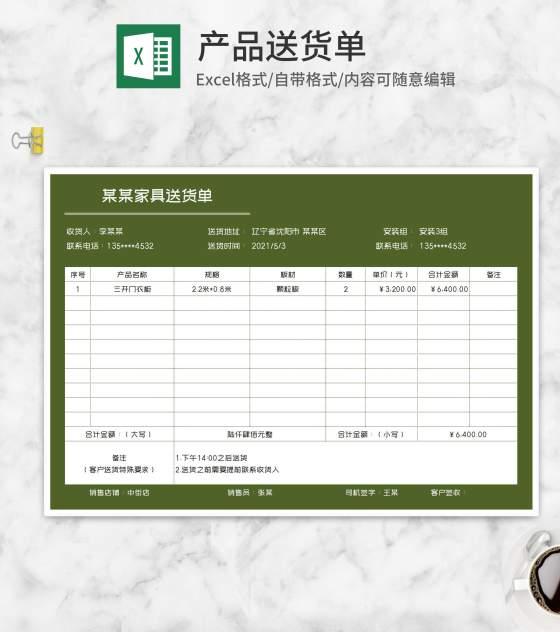 绿色家具公司送货单Excel模板