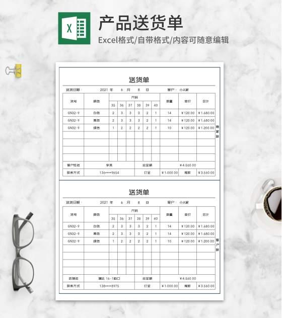 商家产品发货送货单Excel模板