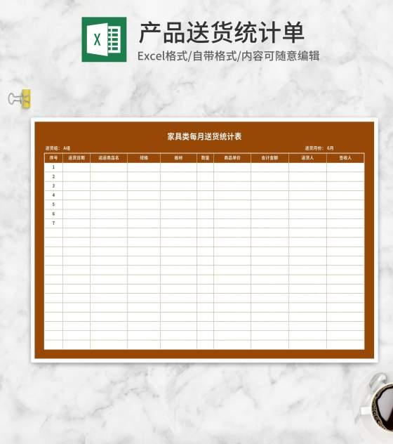 家具类每月送货统计表Excel模板