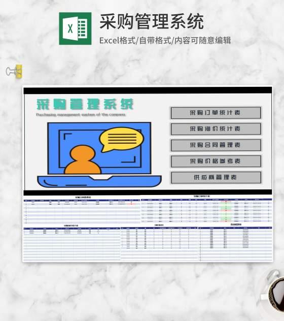 公司采购管理系统Excel模板