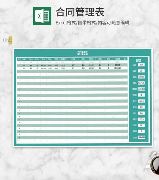 项目合同管理表Excel模板